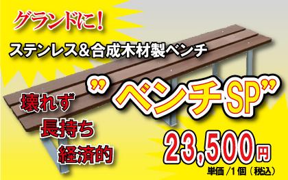 ステンレス・合成木材ベンチ 【ベンチSP】