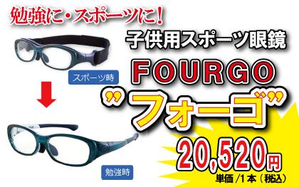 子供用スポーツ眼鏡 【FOURGO(フォーゴ)】