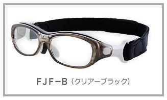 FJF-B(クリアーブラック)