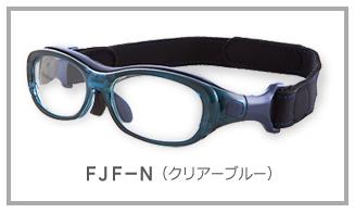 FJF-N(クリアーブルー)