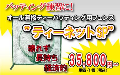 オール溶接トスバッティング用ネット 【ティーネットSP】
