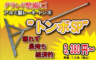 アルミ製レーキ・トンボ 【トンボSP】