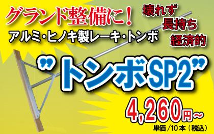 アルミ・ヒノキ製レーキ・トンボ 【トンボSP2】