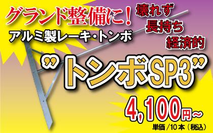 アルミ製幅広レーキ・トンボ 【トンボSP3】