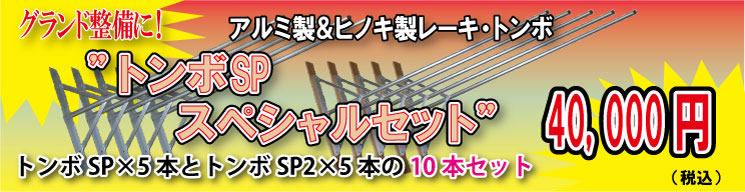 【トンボSPスペシャルセット】